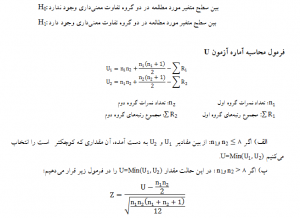 آزمونهای ناپارامتریک برای فرضیه های تفاوتی، فرمول محاسبه آزمون من ویتنی