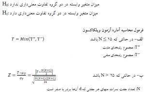 آزمونهای ناپارامتریک برای فرضیه های تفاوتی، فرمول محاسبه آزمون ویلکاکسون