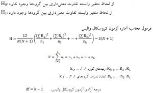 آزمونهای ناپارامتریک برای فرضیه های تفاوتی، فرمول محاسبه آزمون کروسکال والیس