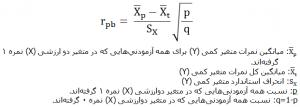 آزمون های همبستگی فرمول دو رشتهای نقطهای