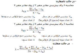 آزمون های همبستگی فرمول ضریب لامبدا
