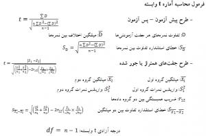 فرمول محاسبه t وابسته آزمونهای پارامتریک برای فرضیههای تفاوتی